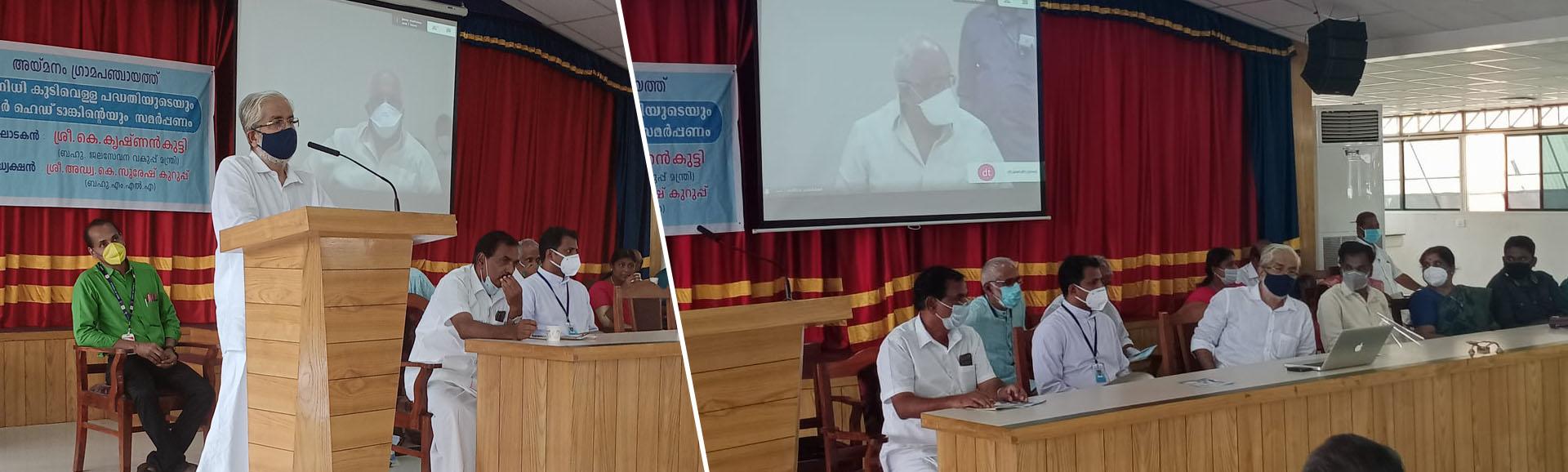 Jalanidhi project inauguration at Aymanam Grama Panchayath on Sep 14th 2020